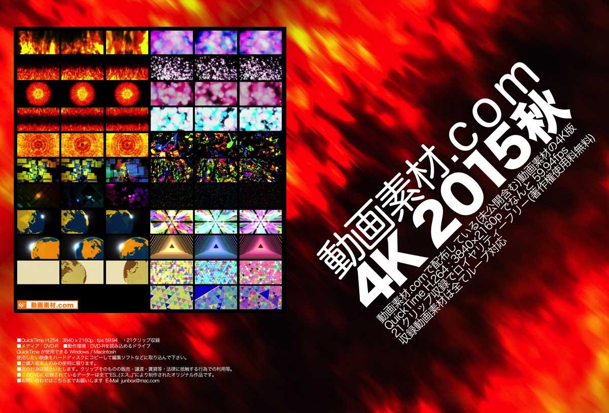 動画素材.com M3 2015秋 4K2K60P 21クリップ収録