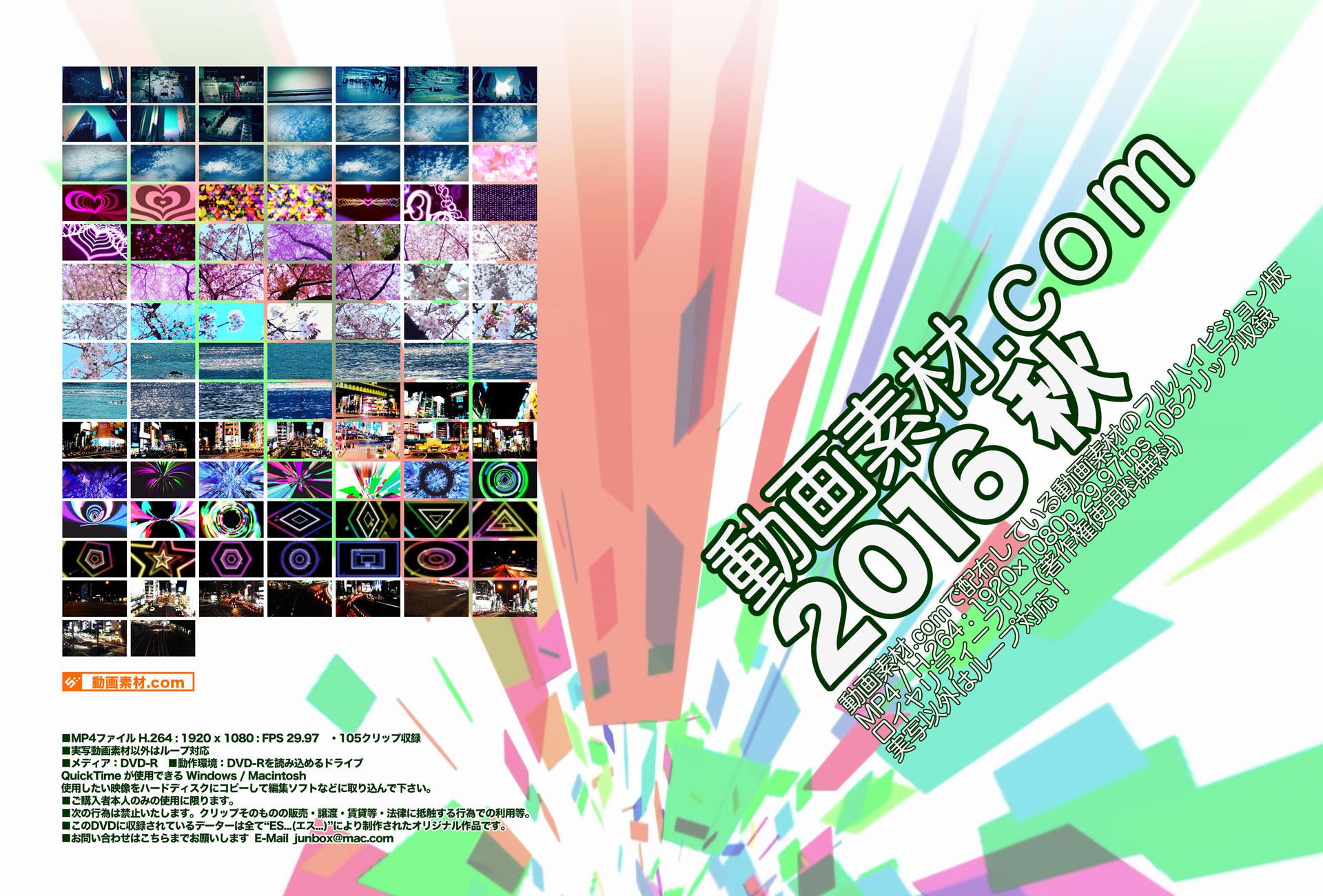 動画素材.com M3 2016秋 フルハイビジョン105クリップ収録