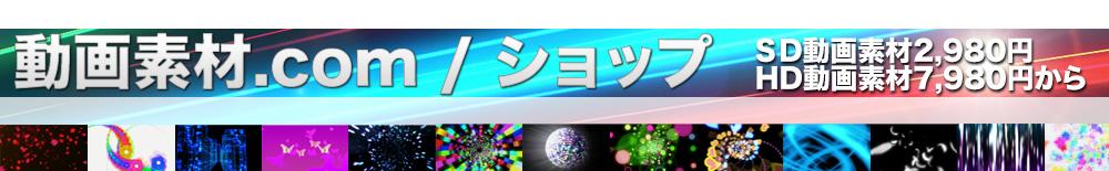 動画素材.comショップ