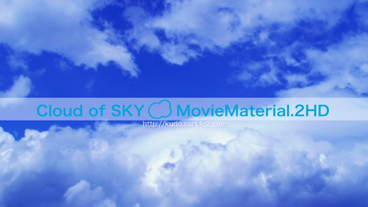 フルハイビジョン空と雲の動画素材集【Cloud of SKY MovieMaterial.2HD】ロイヤリティフリー(著作権使用料無料)3