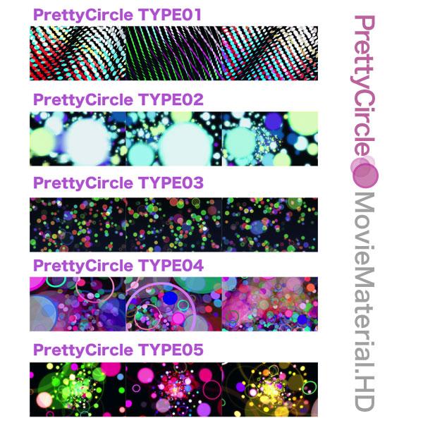 PrettyCircle MovieMaterial.HD 丸や玉をモチーフにしたフルハイビジョンCG動画素材集 ロイヤリティフリーimage8
