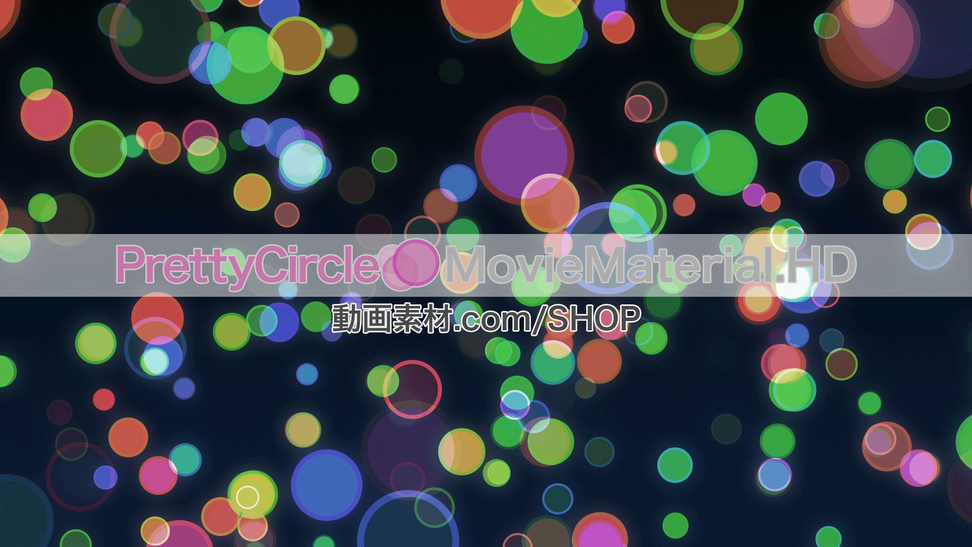 PrettyCircle MovieMaterial.HD 丸や玉をモチーフにしたフルハイビジョンCG動画素材集 ロイヤリティフリーimage3