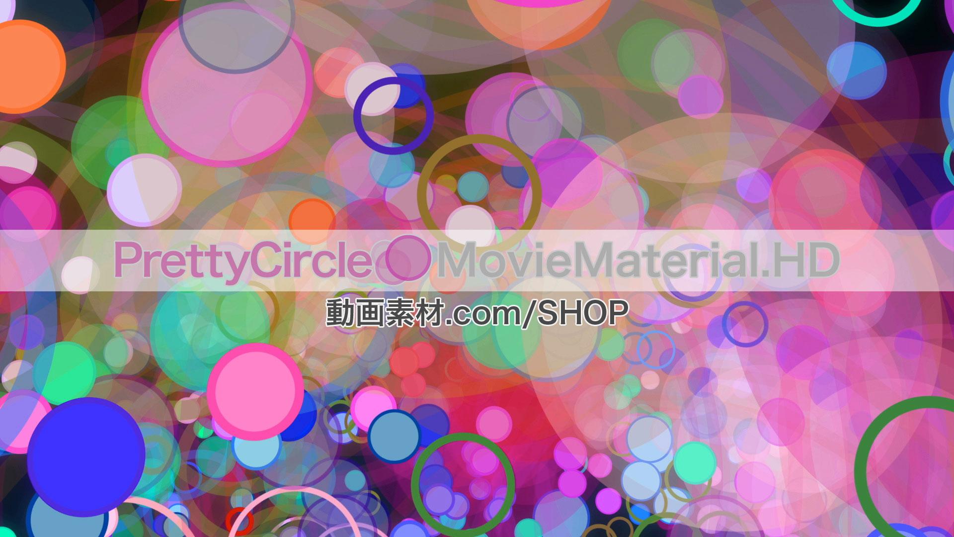 PrettyCircle MovieMaterial.HD 丸や玉をモチーフにしたフルハイビジョンCG動画素材集 ロイヤリティフリーimage6