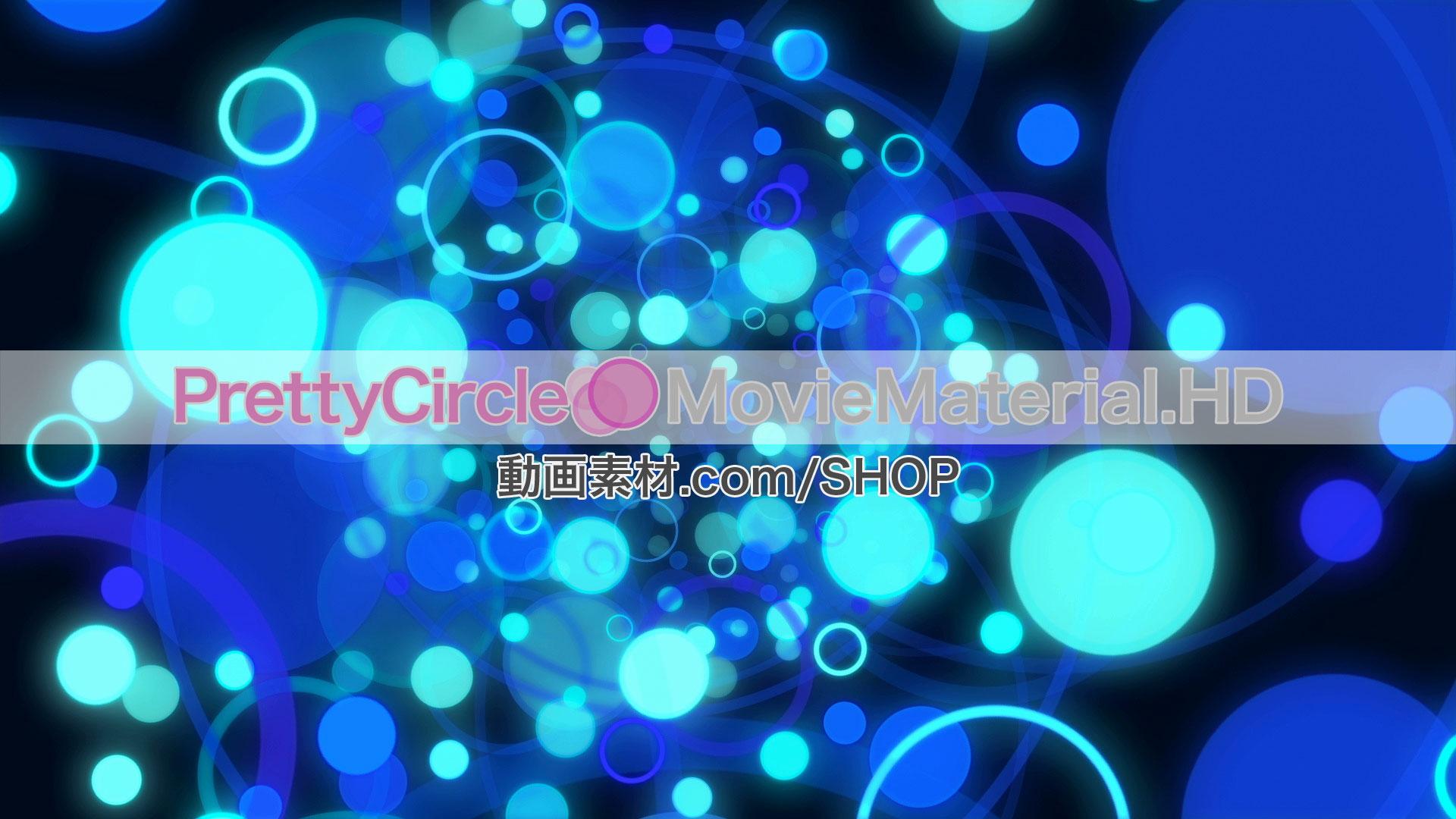 PrettyCircle MovieMaterial.HD 丸や玉をモチーフにしたフルハイビジョンCG動画素材集 ロイヤリティフリーimage7