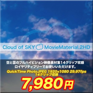 Cloud of SKY MovieMaterial.2
