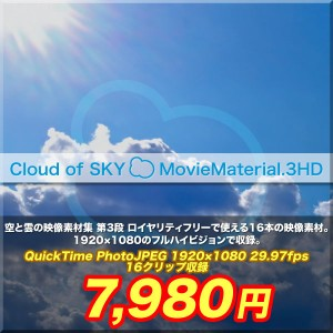 Cloud of SKY MovieMaterial.3HD