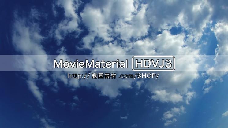 フルハイビジョン動画素材集 第3段【MovieMaterial HDVJ3】17