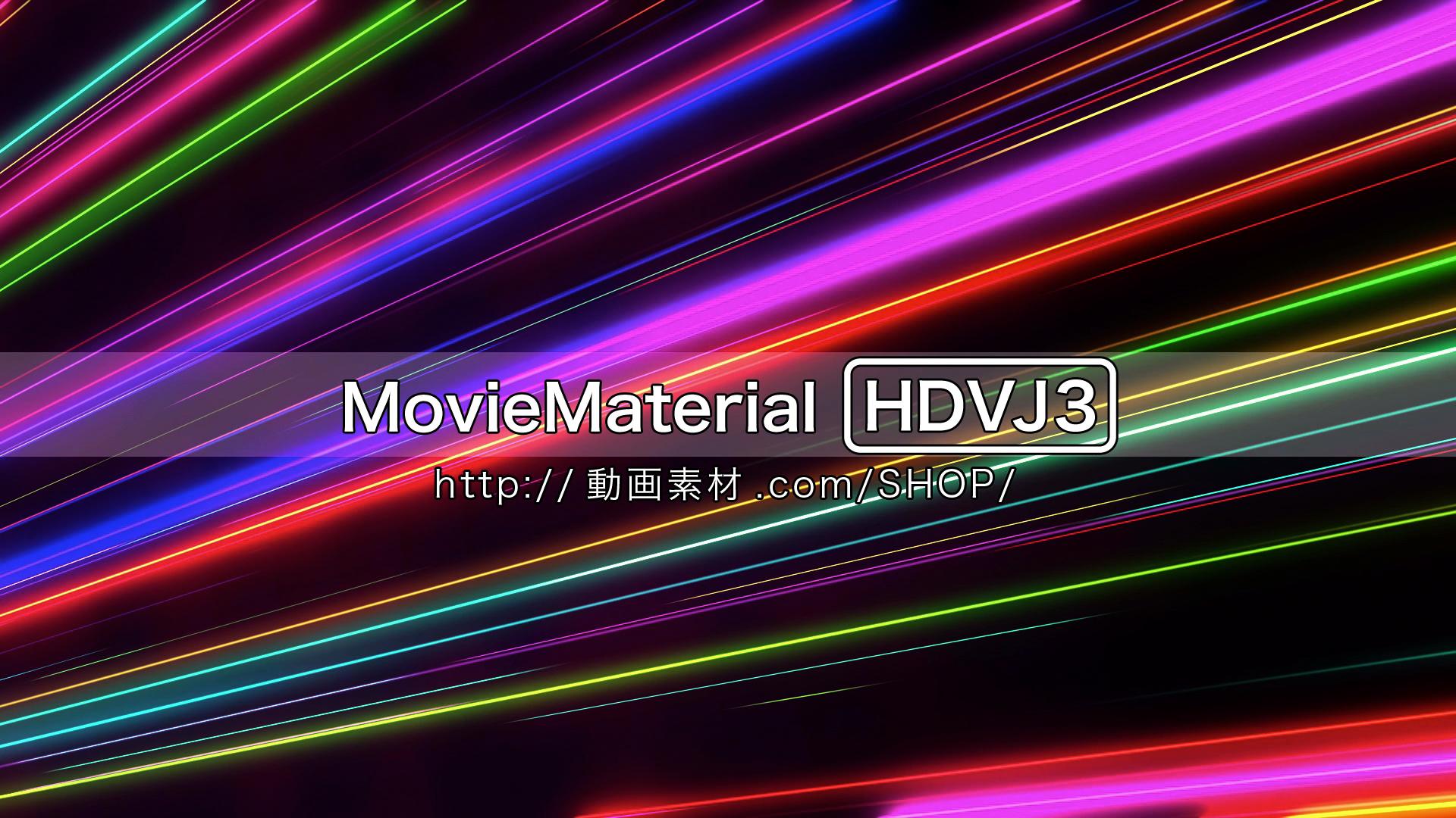 MovieMaterial HDVJ3 フルハイビジョンVJ動画素材集 画像8
