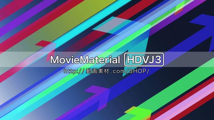 フルハイビジョン動画素材集 第3段【MovieMaterial HDVJ3】7