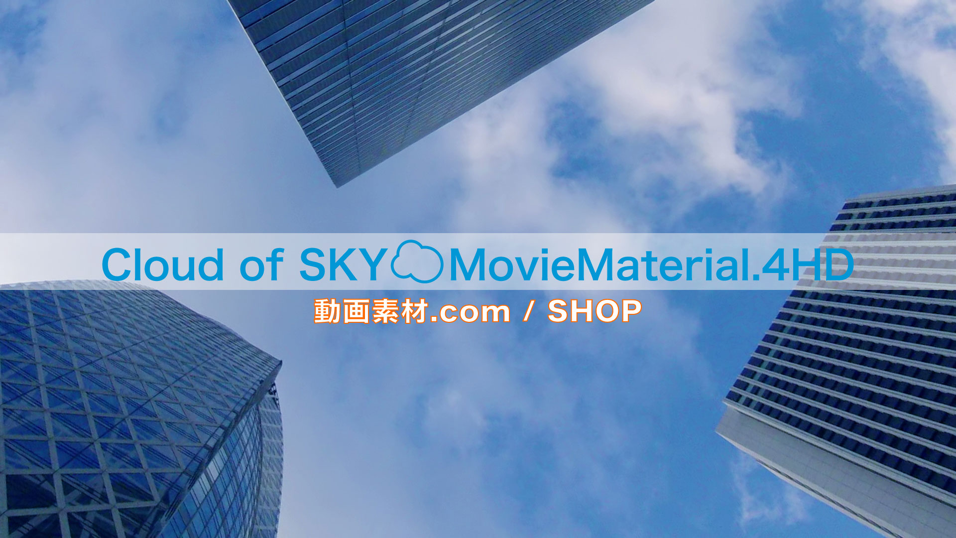 【Cloud of SKY MovieMaterial.4HD】ロイヤリティフリー フルハイビジョン空と雲の動画素材集 Image.1