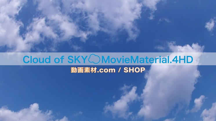 Cloud of SKY MovieMaterial.4HD 空と雲の動画素材集image2