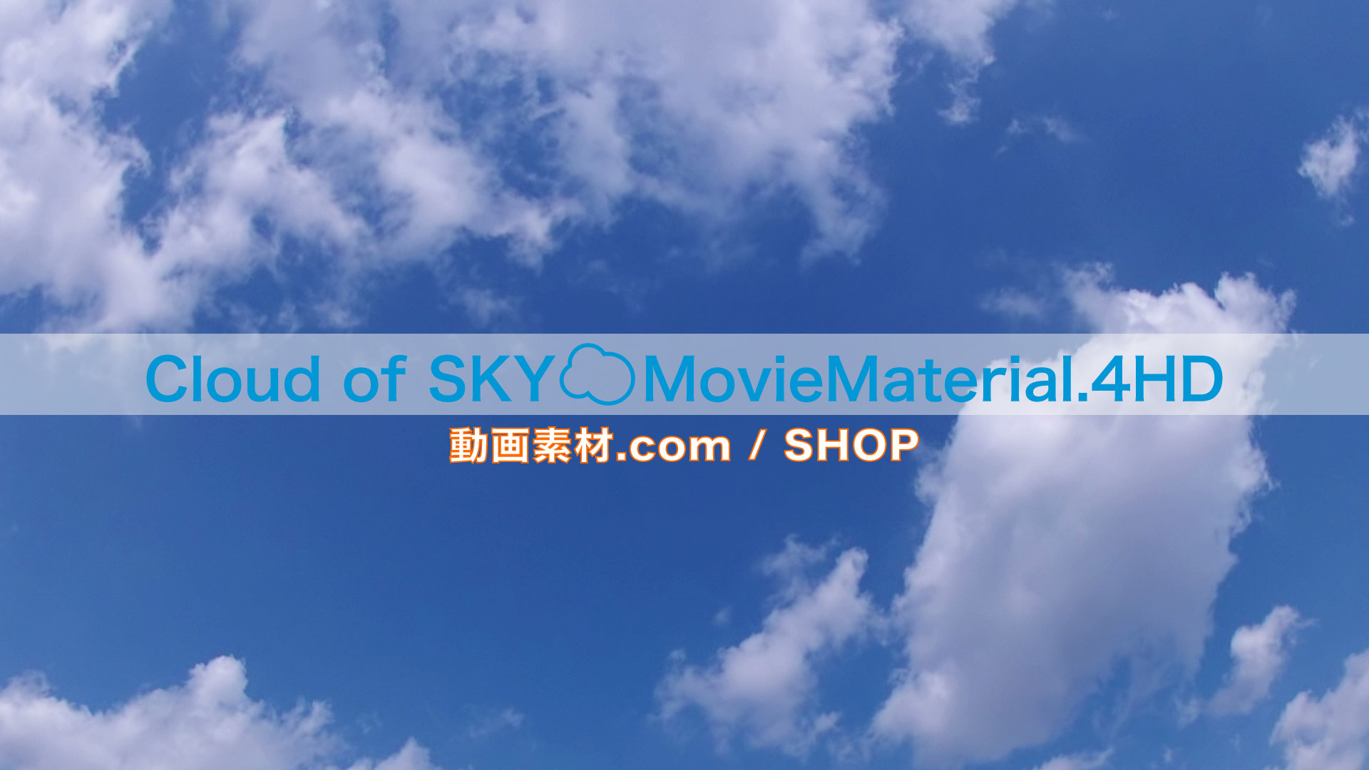 【Cloud of SKY MovieMaterial.4HD】ロイヤリティフリー フルハイビジョン空と雲の動画素材集 Image.2