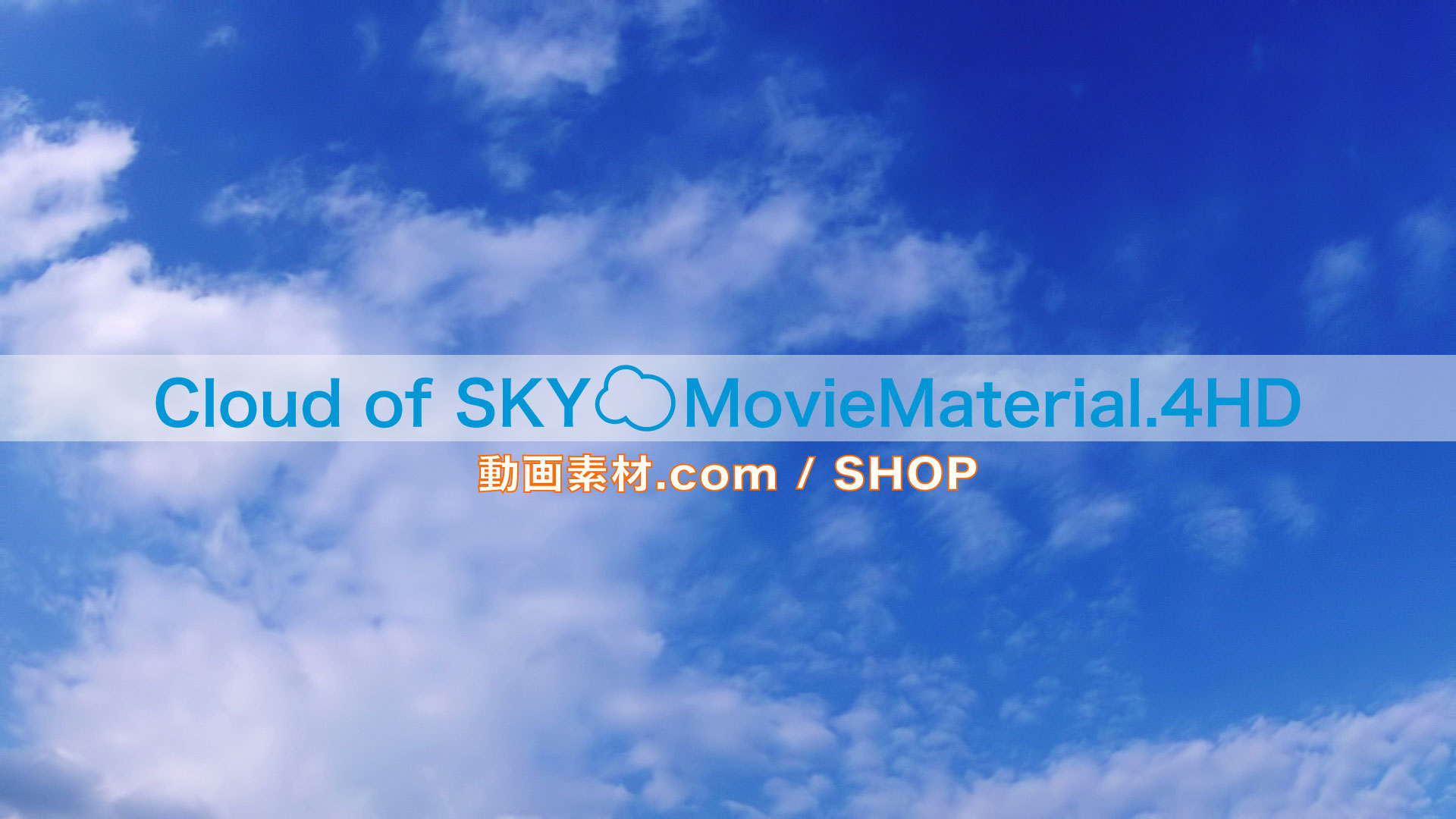 【Cloud of SKY MovieMaterial.4HD】ロイヤリティフリー フルハイビジョン空と雲の動画素材集 Image.3