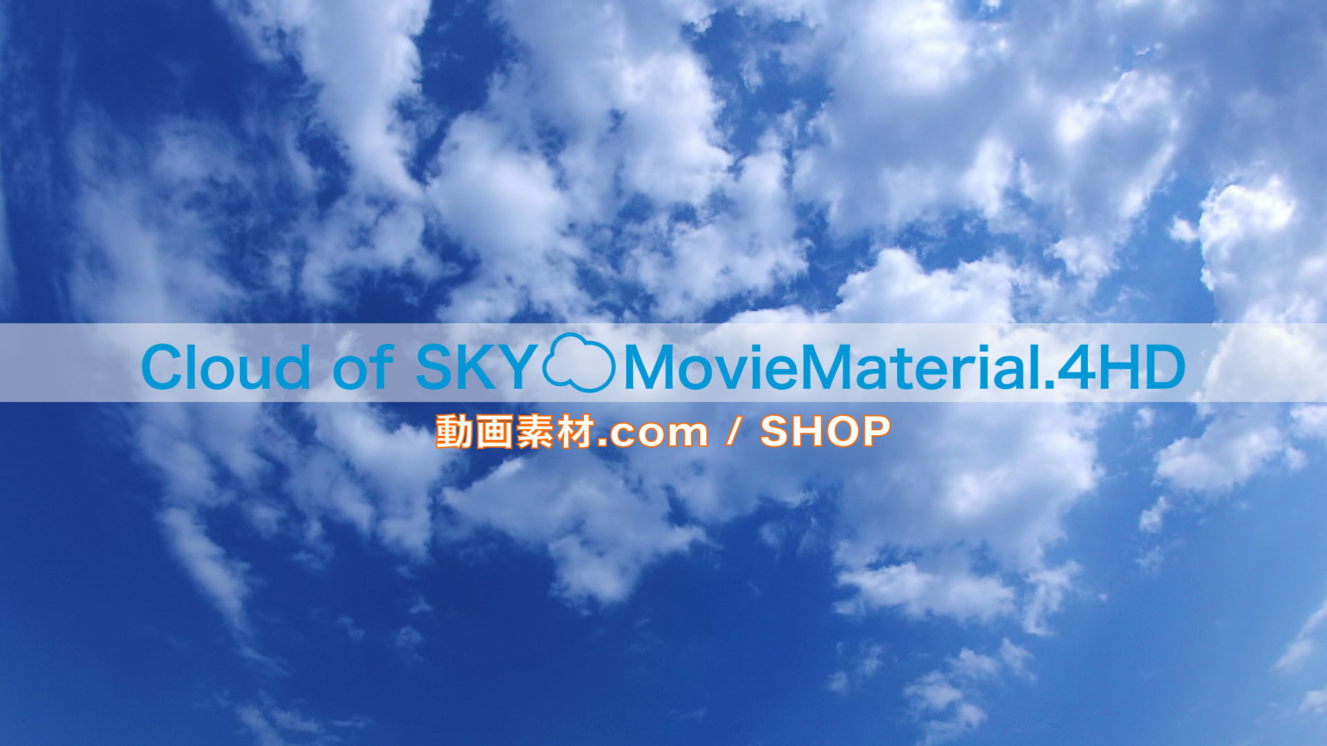 【Cloud of SKY MovieMaterial.4HD】ロイヤリティフリー フルハイビジョン空と雲の動画素材集 Image.4