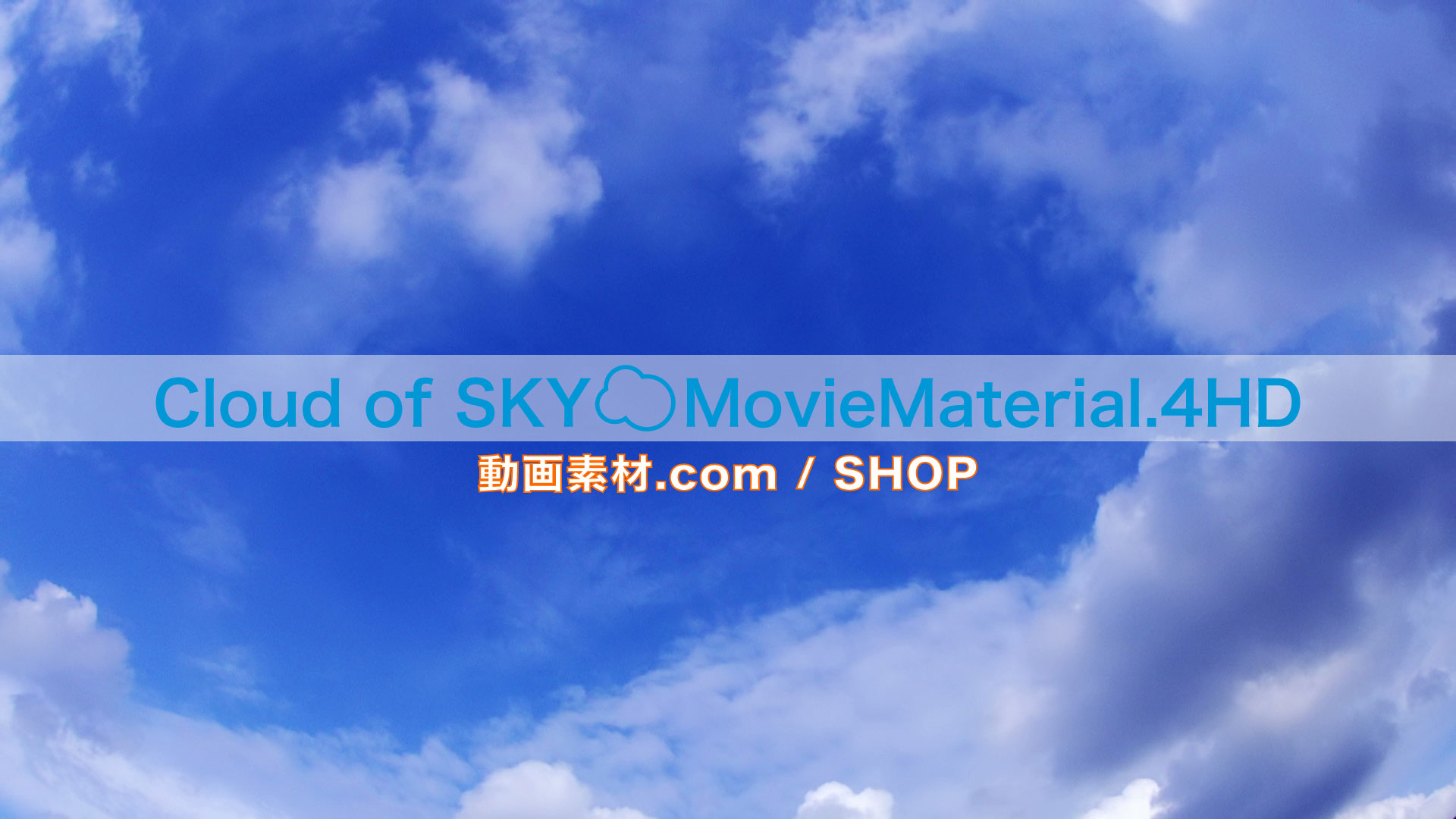 【Cloud of SKY MovieMaterial.4HD】ロイヤリティフリー フルハイビジョン空と雲の動画素材集 Image.5
