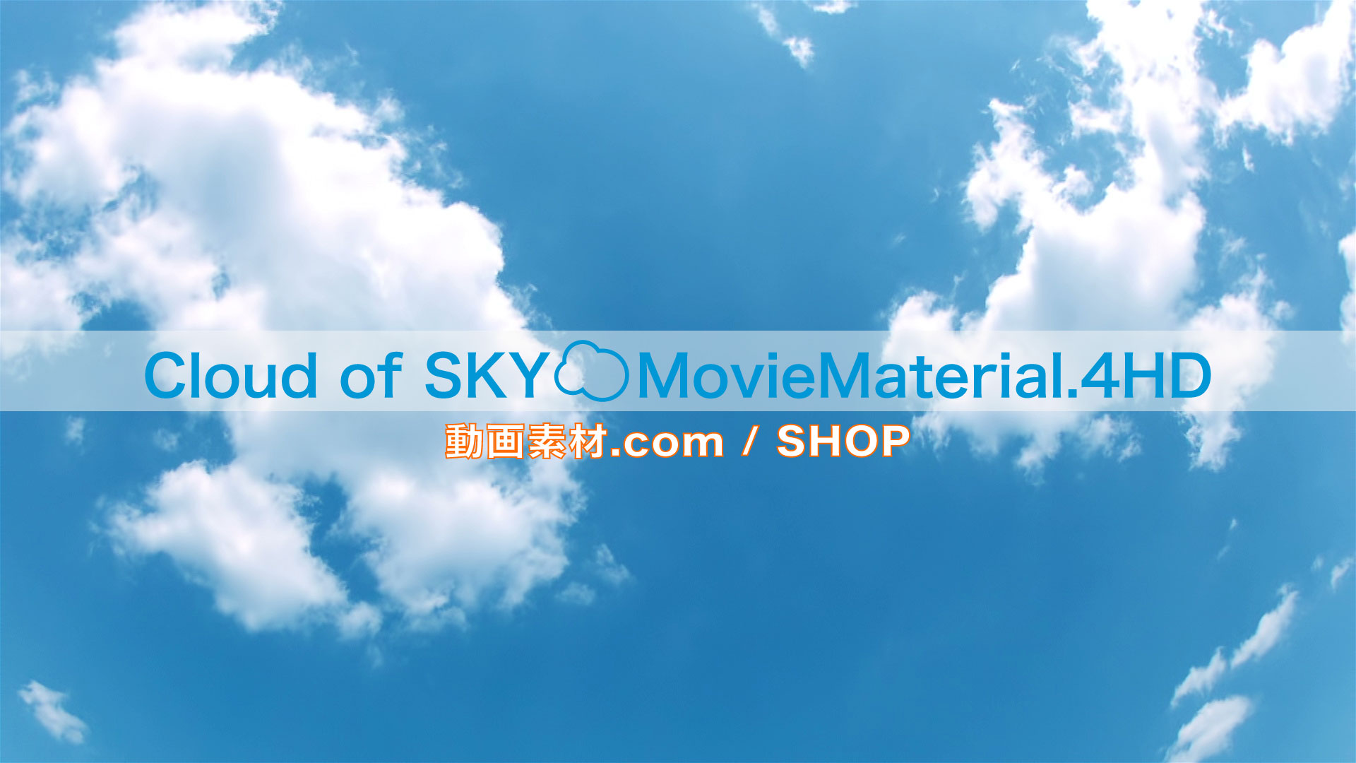 【Cloud of SKY MovieMaterial.4HD】ロイヤリティフリー フルハイビジョン空と雲の動画素材集 Image.6