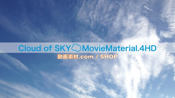 Cloud of SKY MovieMaterial.4HD 空と雲の動画素材集image7