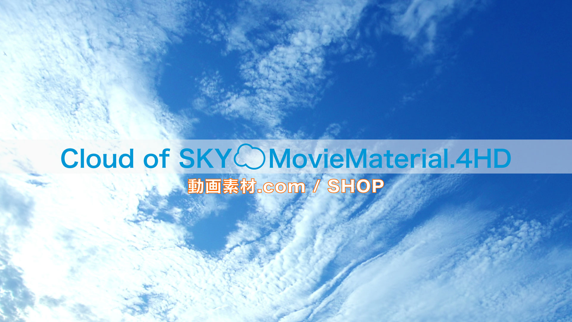 【Cloud of SKY MovieMaterial.4HD】ロイヤリティフリー フルハイビジョン空と雲の動画素材集 Image.8