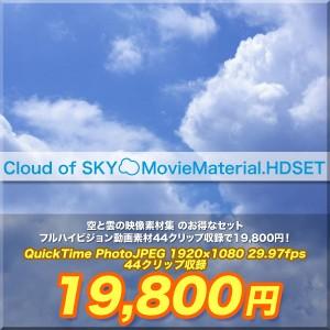 空と雲の動画素材集セット