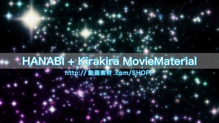 HANABI+Kirakira MovieMaterial 花火実写映像素材とキラキラパーティクル動画素材のムービー素材集1