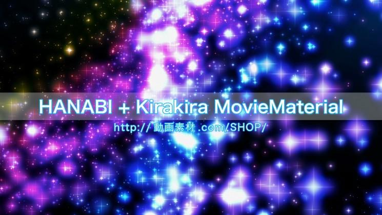 HANABI+Kirakira MovieMaterial 花火実写映像素材とキラキラパーティクル動画素材のムービー素材集2