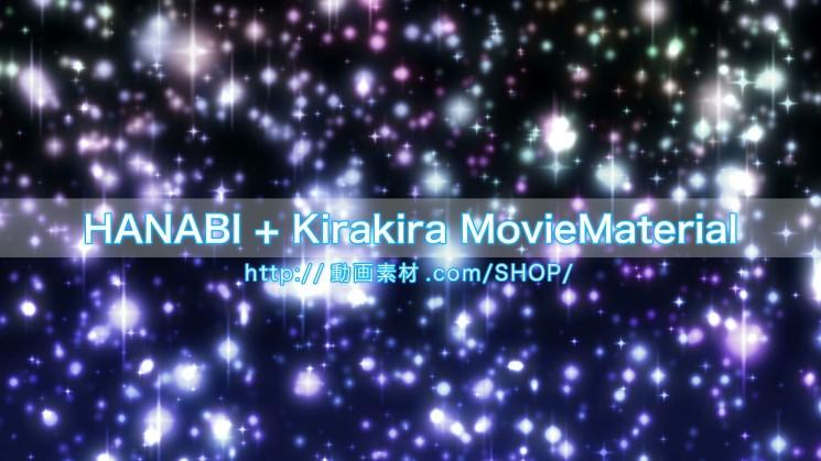 HANABI+Kirakira MovieMaterial 花火実写映像素材とキラキラパーティクル動画素材のムービー素材集3