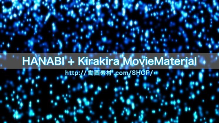 HANABI+Kirakira MovieMaterial 花火実写映像素材とキラキラパーティクル動画素材のムービー素材集4