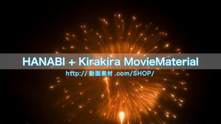 HANABI+Kirakira MovieMaterial 花火実写映像素材とキラキラパーティクル動画素材のムービー素材集6