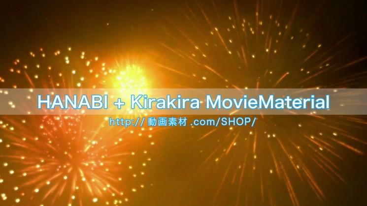 HANABI+Kirakira MovieMaterial 花火実写映像素材とキラキラパーティクル動画素材のムービー素材集15