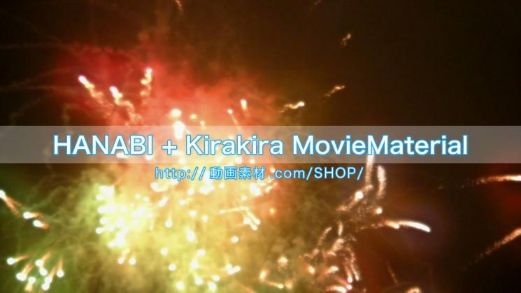 HANABI+Kirakira MovieMaterial 花火実写映像素材とキラキラパーティクル動画素材のムービー素材集16