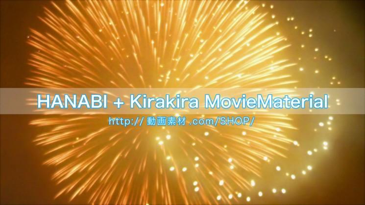 HANABI+Kirakira MovieMaterial 花火実写映像素材とキラキラパーティクル動画素材のムービー素材集17
