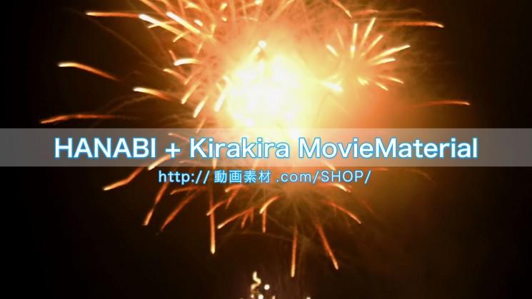 HANABI+Kirakira MovieMaterial 花火実写映像素材とキラキラパーティクル動画素材のムービー素材集18