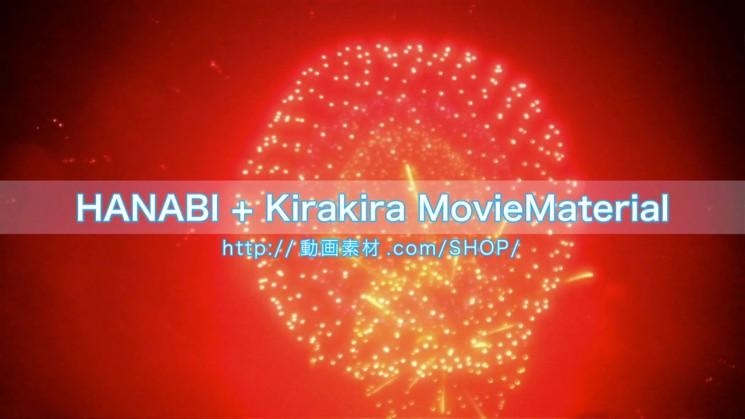HANABI+Kirakira MovieMaterial 花火実写映像素材とキラキラパーティクル動画素材のムービー素材集7