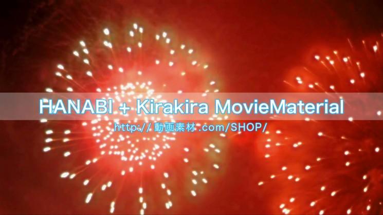 HANABI+Kirakira MovieMaterial 花火実写映像素材とキラキラパーティクル動画素材のムービー素材集8