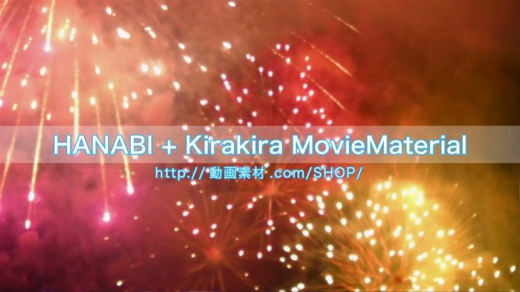 HANABI+Kirakira MovieMaterial 花火実写映像素材とキラキラパーティクル動画素材のムービー素材集10