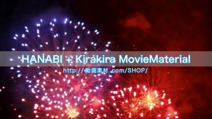 HANABI+Kirakira MovieMaterial 花火実写映像素材とキラキラパーティクル動画素材のムービー素材集11