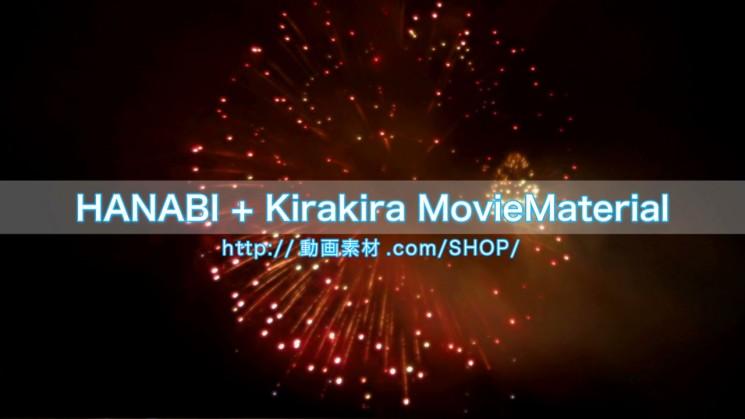 HANABI+Kirakira MovieMaterial 花火実写映像素材とキラキラパーティクル動画素材のムービー素材集12