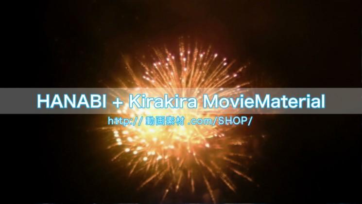HANABI+Kirakira MovieMaterial 花火実写映像素材とキラキラパーティクル動画素材のムービー素材集13