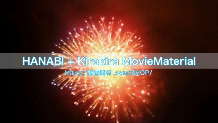HANABI+Kirakira MovieMaterial 花火実写映像素材とキラキラパーティクル動画素材のムービー素材集14