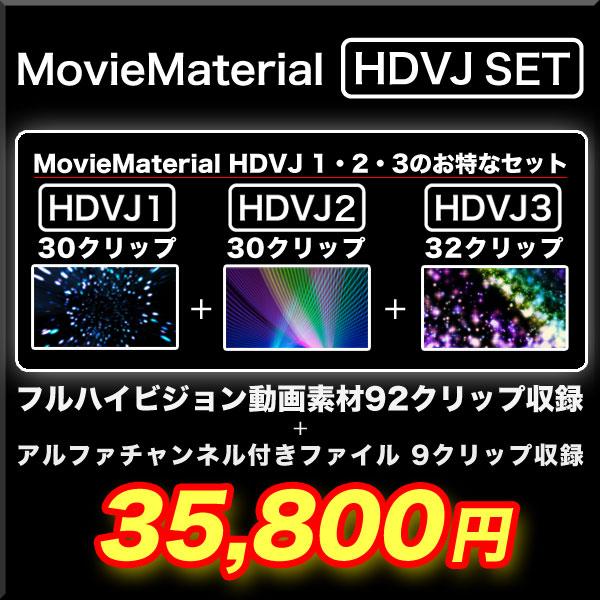 フルハイビジョン動画素材集HDVJSET