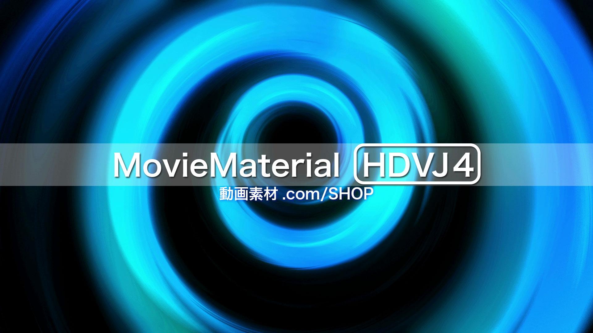 MovieMaterial HDVJ4 フルハイビジョンVJ動画素材集 画像4