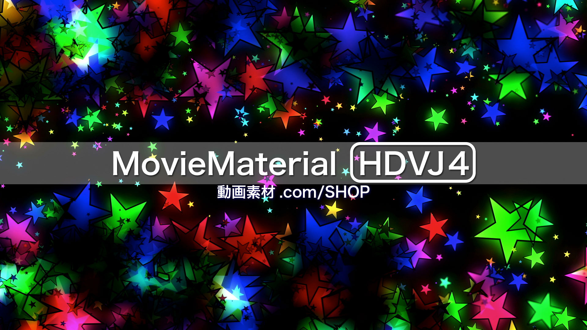 MovieMaterial HDVJ4 フルハイビジョンVJ動画素材集 画像7