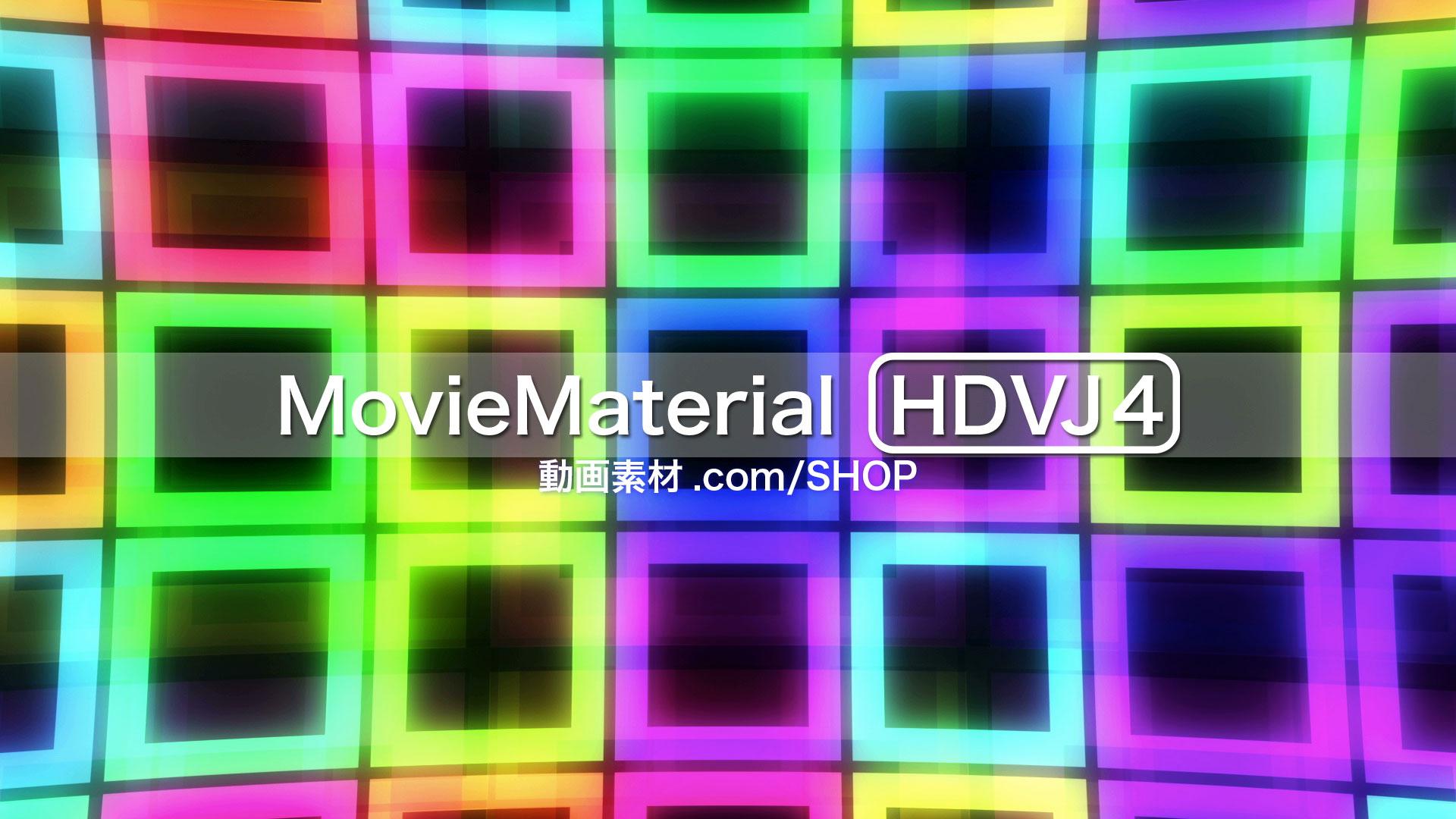 MovieMaterial HDVJ4 フルハイビジョンVJ動画素材集 画像8