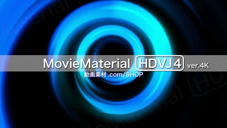 4K2Kループ動画素材集【MovieMaterial HDVJ4 ver.4K】3