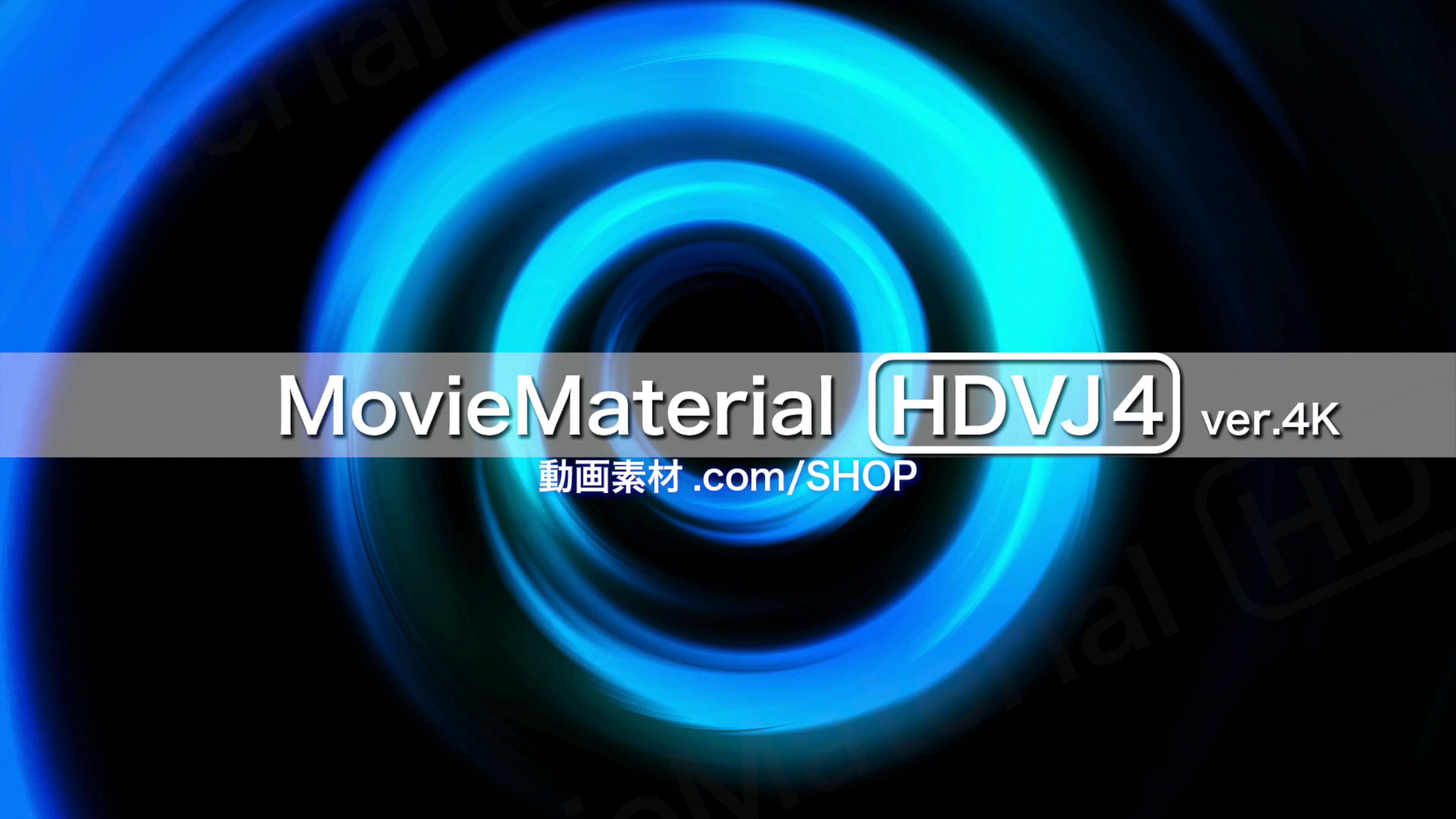 4K2Kループ動画素材集第4段【MovieMaterial HDVJ4 ver.4K】ロイヤリティフリー(著作権使用料無料)1