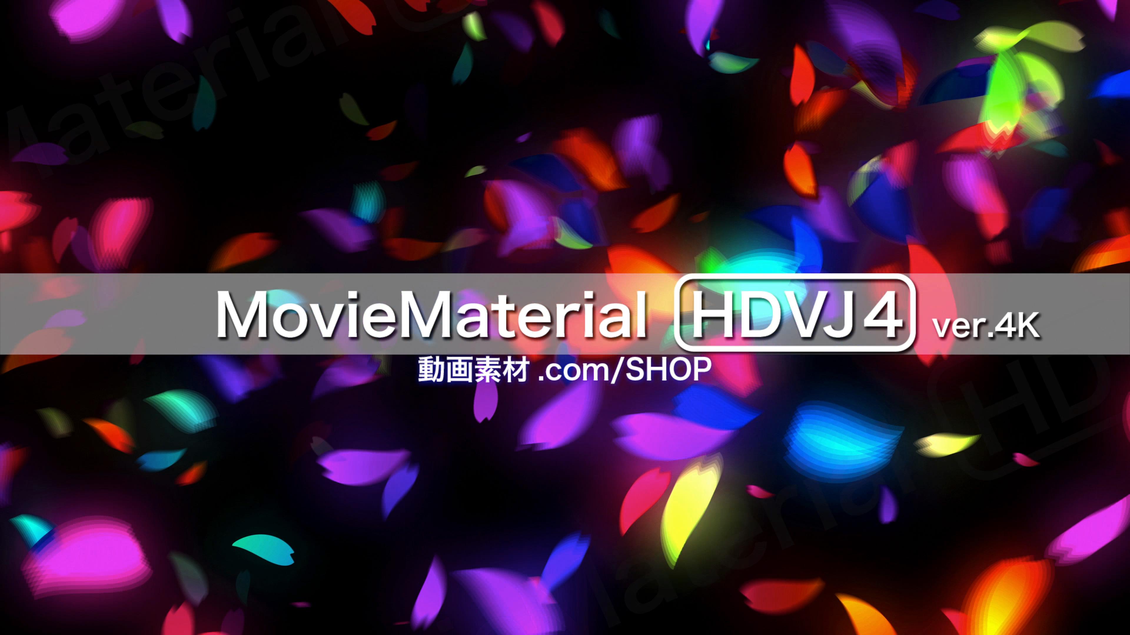 4K2Kループ動画素材集第4段【MovieMaterial HDVJ4 ver.4K】ロイヤリティフリー(著作権使用料無料)2