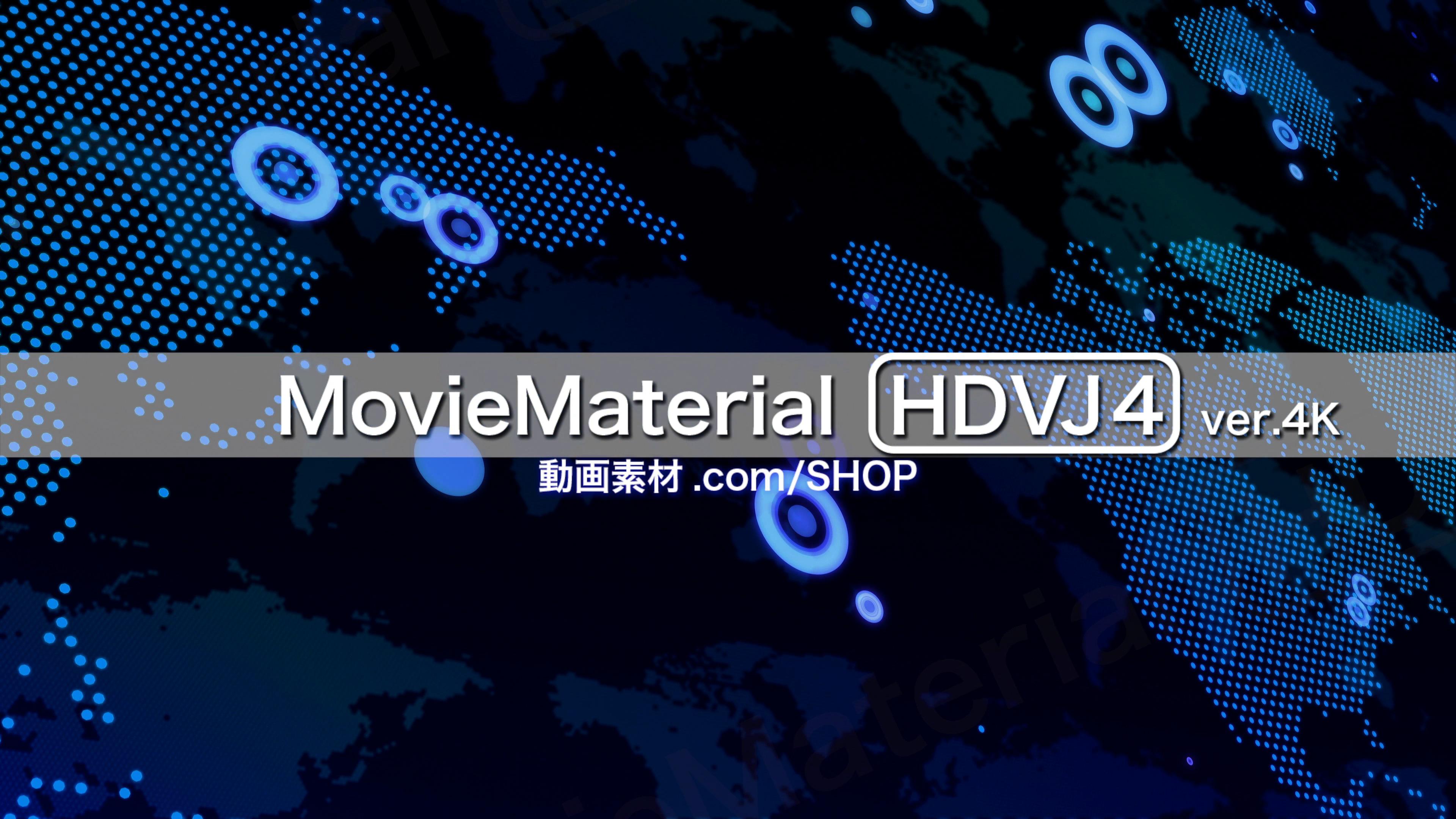 4K2Kループ動画素材集第4段【MovieMaterial HDVJ4 ver.4K】ロイヤリティフリー(著作権使用料無料)3