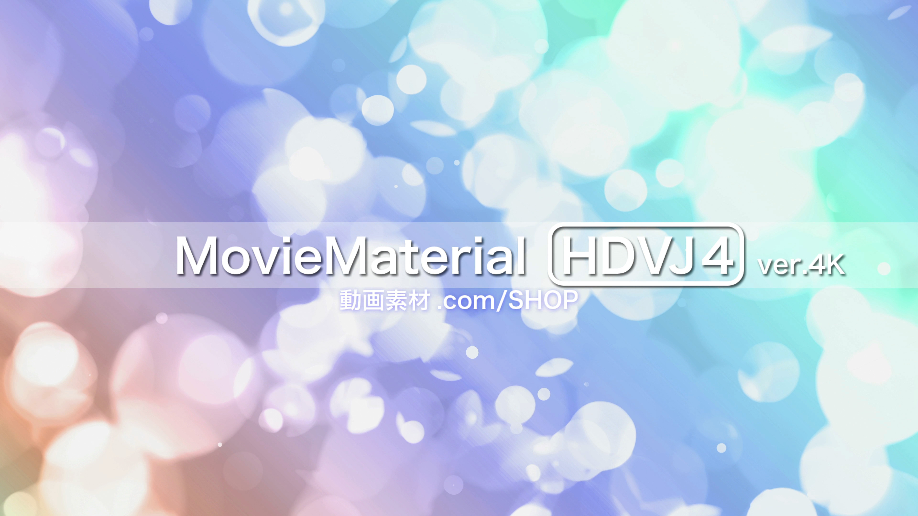 4K2Kループ動画素材集第4段【MovieMaterial HDVJ4 ver.4K】ロイヤリティフリー(著作権使用料無料)4