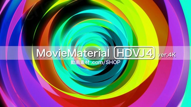 4K2Kループ動画素材集【MovieMaterial HDVJ4 ver.4K】12