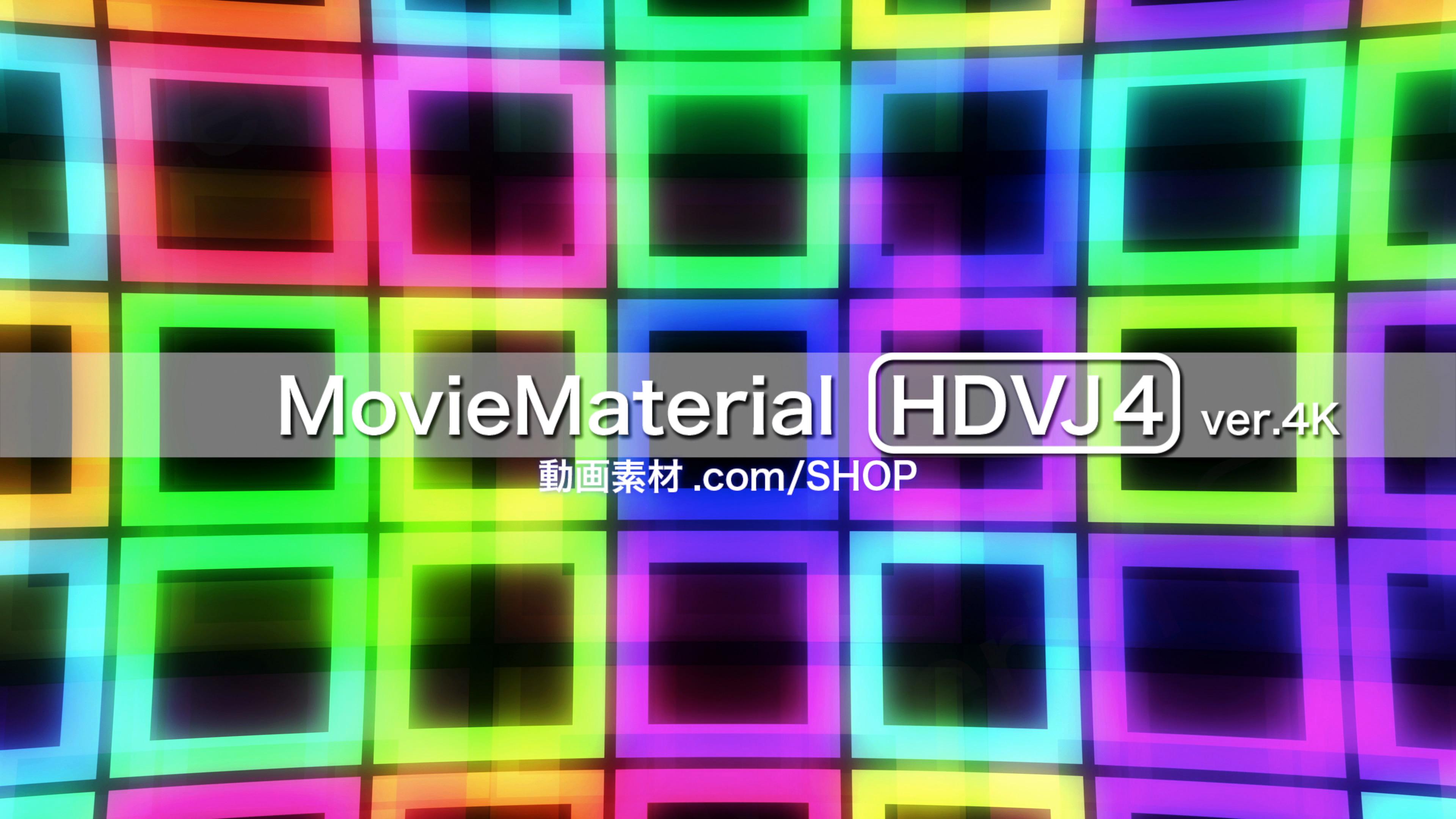 4K2Kループ動画素材集第4段【MovieMaterial HDVJ4 ver.4K】ロイヤリティフリー(著作権使用料無料)5